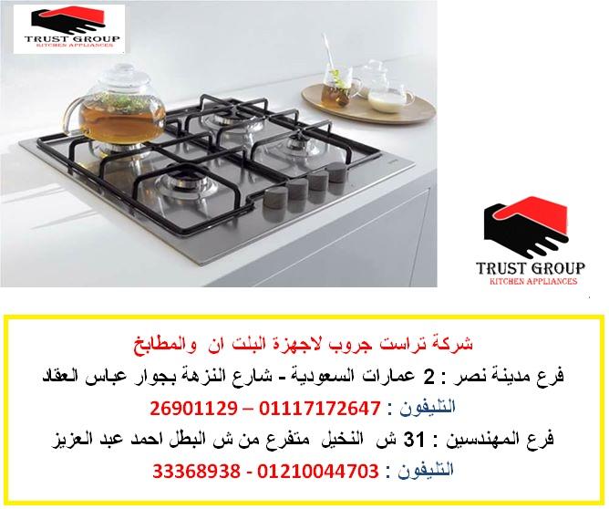 مسطح كهرباء 60 سم - مسطح غاز 60 سم ( للاتصال 01210044703) O__60_16