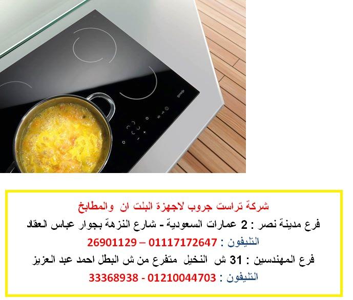مسطحات غاز - مسطح سيراميك كهرباء 60 سم ( للاتصال 01117172647) O_aoad11