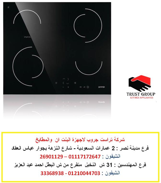 مسطح سيراميك - مسطح كهرباء 60 سم( للاتصال 01210044703) O_aoad13