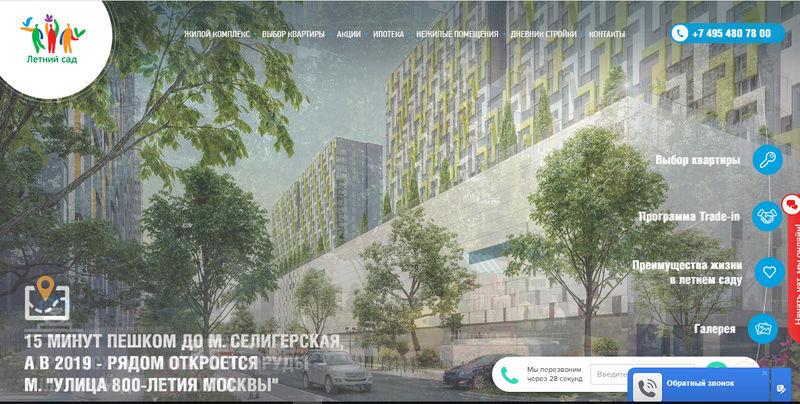 """Всё о метро в относительной близости от ЖК """"Летний сад"""" - действующие, строящиеся и проектируемые станции - Страница 5 Tkxheb10"""