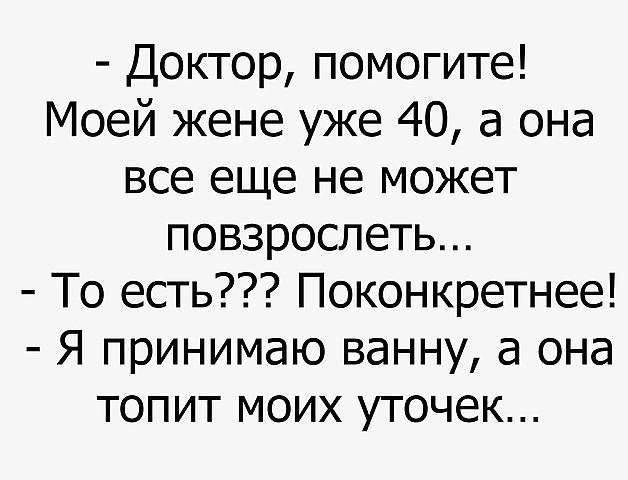 Юморим)))) - 2 тема - Страница 6 Image10