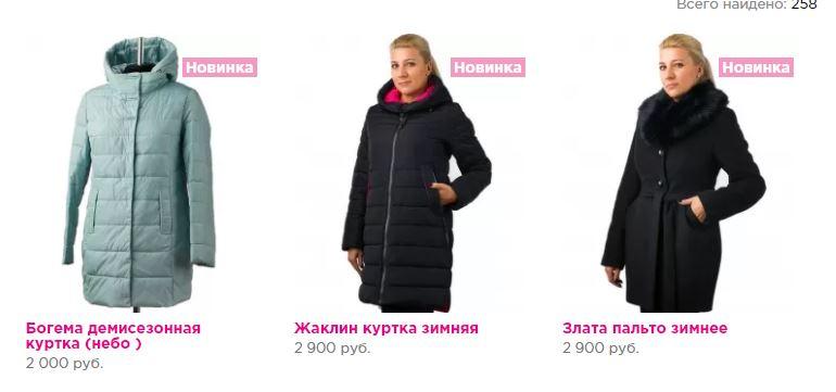 Пальто, куртки от производителя 145