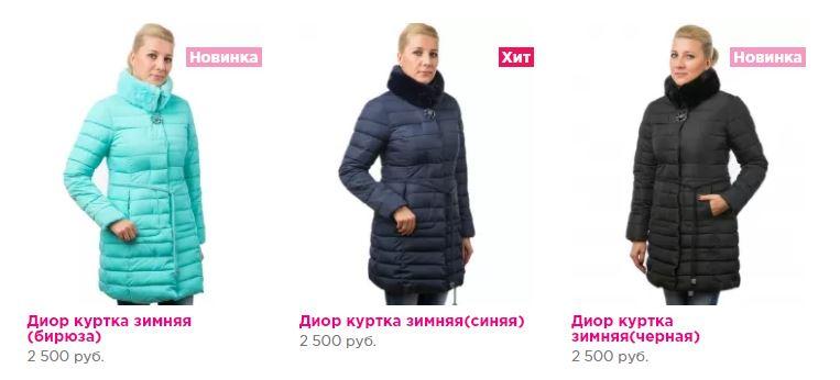 Пальто, куртки от производителя 247