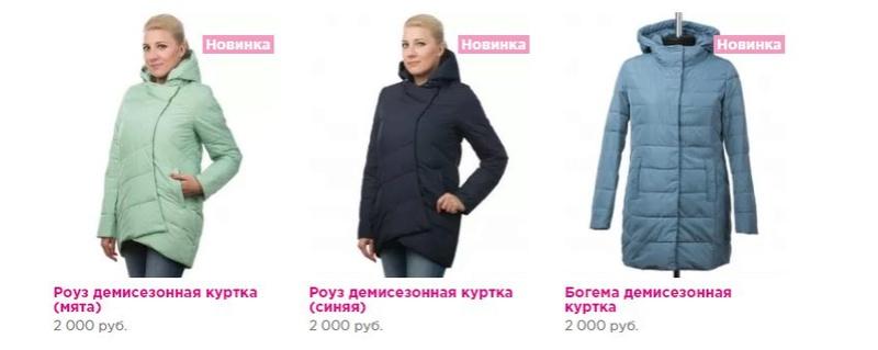 Пальто, куртки от производителя 348