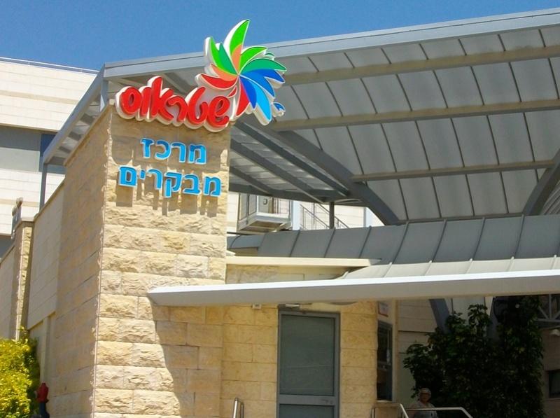 Одна очень израильская история Iedi10