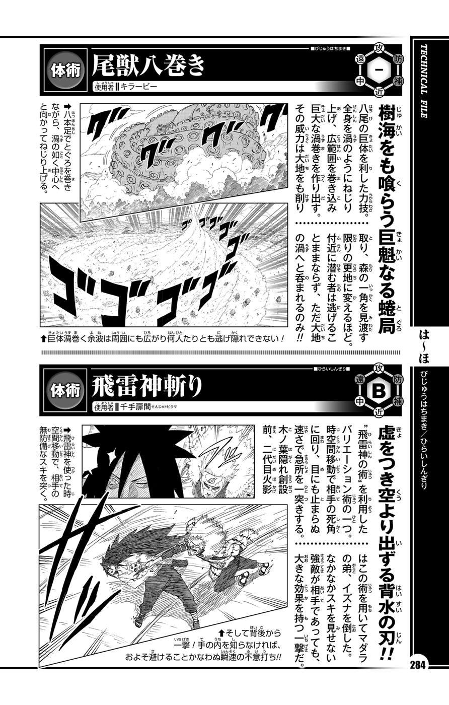 Hachibi vs Amaterasu - Página 2 5p5jho10