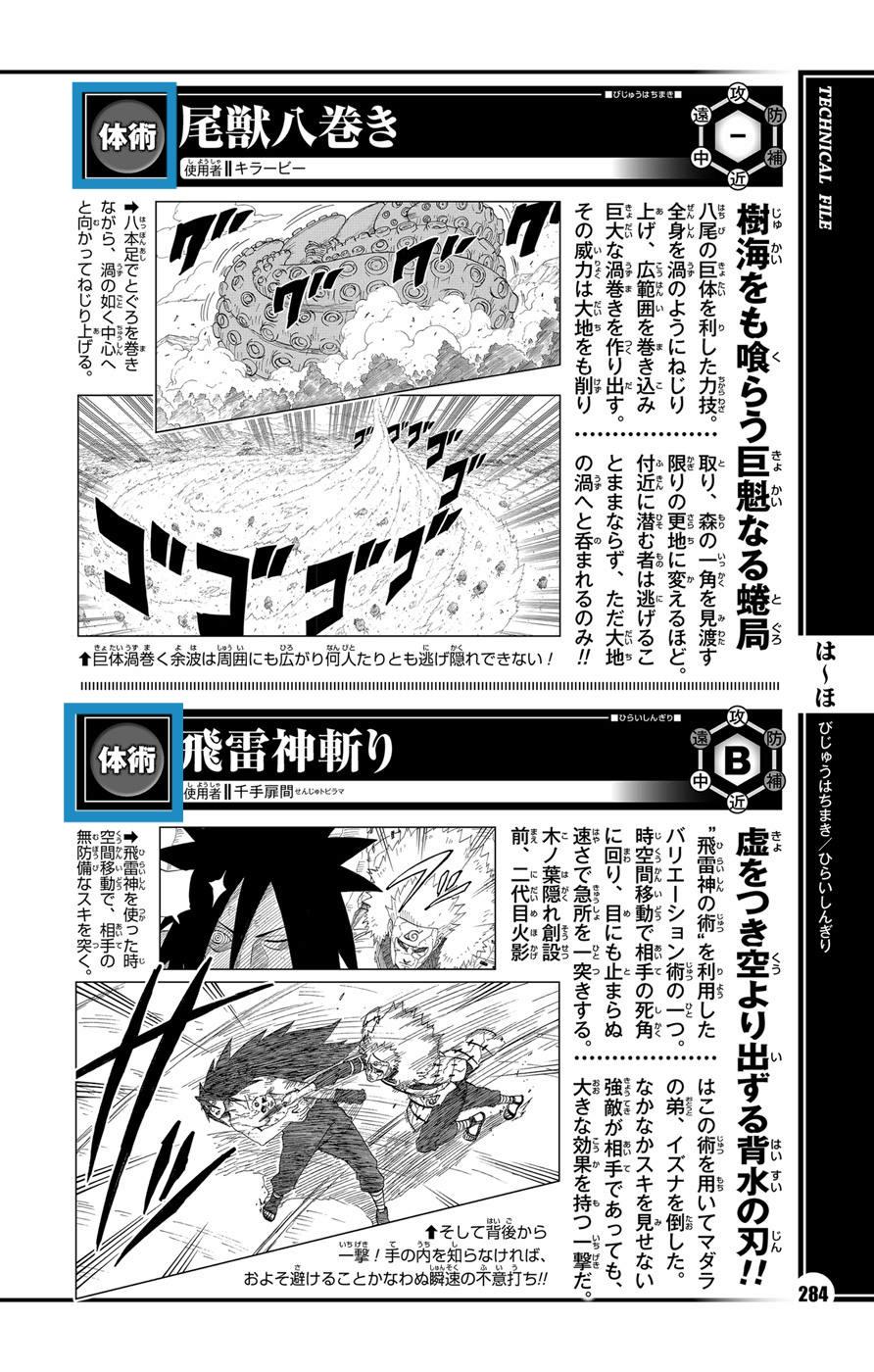 Hachibi vs Amaterasu - Página 2 Image10