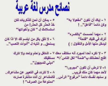 نصائح مدرس لغة عربية 15_110