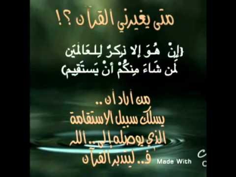 وقفة مع اية14 Hqdefa10