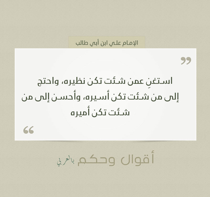 استغن Quote-10