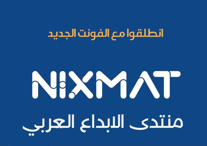 خط انجليزي . Font new . Font Nixmat 19400610