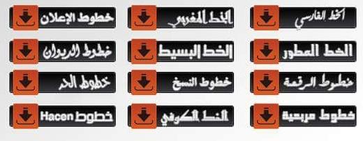 7 انواع من الخطوط و اكثر من 200 خط عربي 19598910