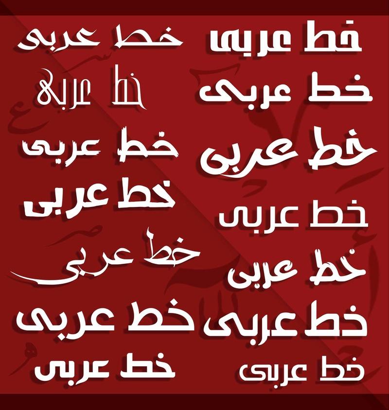 ٢٧٠ خط عربي . خطوط عربية - صفحة 2 21083310