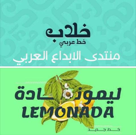 خطين خلاب و ليمونه . خطين حر . خط عربي Screen10