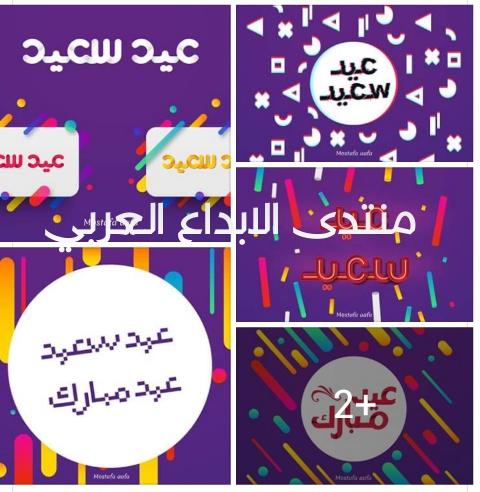 مخطوطات العيد بشكل جديد . Free Typo For Eid Screen11