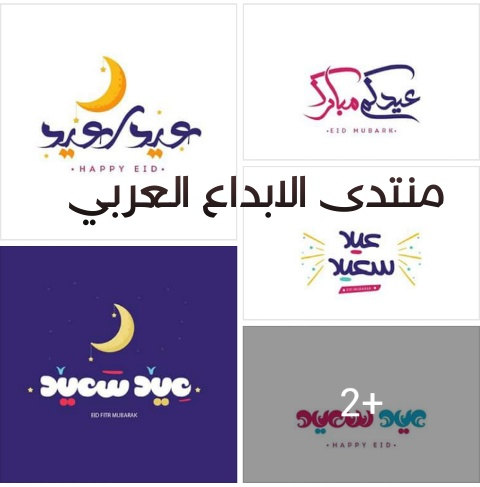 مخطوطات العيد السعيد تايبوجرافي . FREE EID ELFITR || Typography Screen12