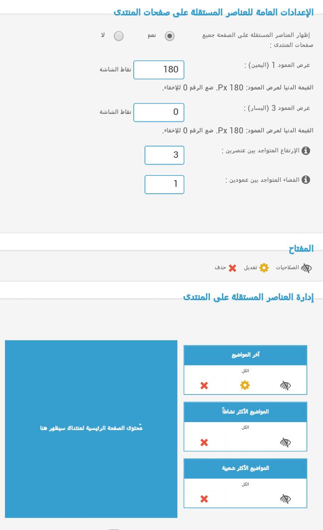تومبلايت اخر المواضيع للنسخة ModernBBBETA حصريا Screen12