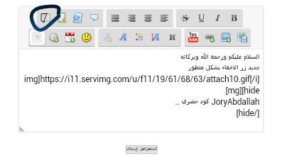 Javascript تطوير زر الاخفاء لاضافه صورة فضلا الرد لرؤية المخفي Screen14