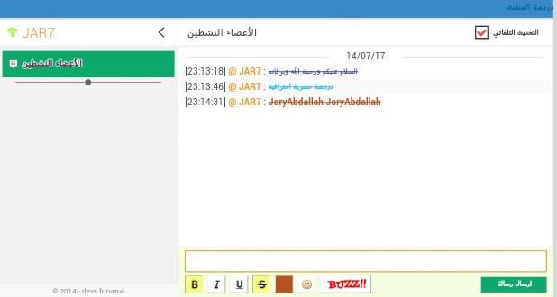 اضافه دردشة احترافية للمنتدى لجميع النسخ Screen22
