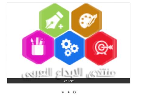سلايد شو احترافي للمنتديات وجميع المواقع Screen25