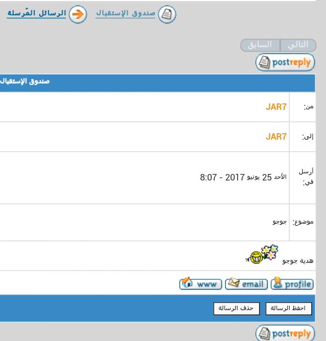 Javascript يعمل لتنقل بين رسائل الرساله التالية . رساله سابقة Screen27