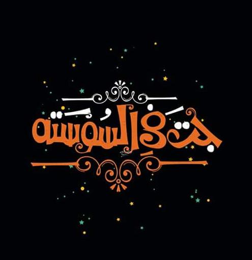 خط تايبوجرافي جديد . خط حر عربي و انجليزي جديد - صفحة 5 Screen28