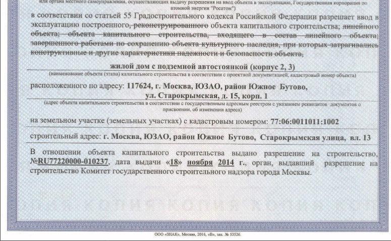 """Темпы реализации других проектов ГК """"Эталон"""" в московском регионе - Страница 10 Xzwpvf10"""
