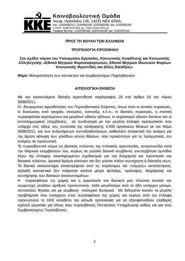 ΤΡΟΠΟΛΟΓΙΑ Κ.Κ.Ε: ΑΝ ΕΙΣΑΣΤΕ ΜΑΓΚΕΣ, ΨΗΦΙΣΤΕ ΤΗ!!! Monimo10
