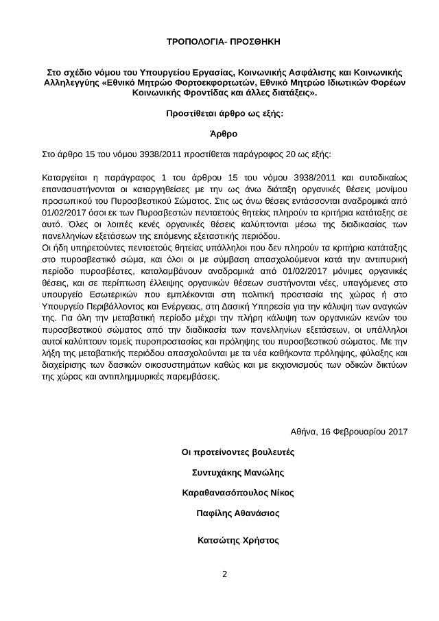ΤΡΟΠΟΛΟΓΙΑ Κ.Κ.Ε: ΑΝ ΕΙΣΑΣΤΕ ΜΑΓΚΕΣ, ΨΗΦΙΣΤΕ ΤΗ!!! Monimo11