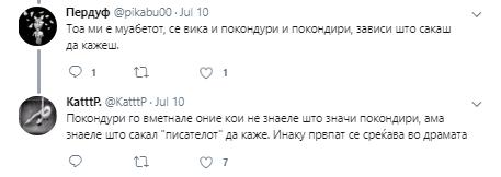 ПОКОНДУРЕНА ИЛИ ПОКОНДИРЕНА ТИКВА Firesh32
