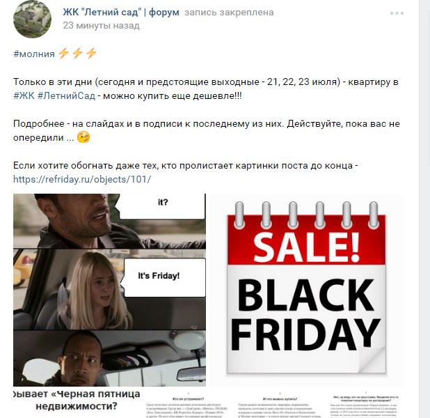 """ЖК """"Летний сад"""" участвует в """"Черной пятнице"""" недвижимости в Москве? 444410"""