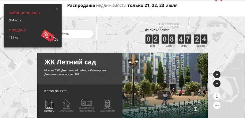"""ЖК """"Летний сад"""" участвует в """"Черной пятнице"""" недвижимости в Москве? 5555510"""
