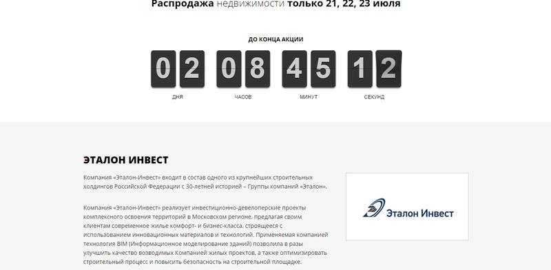 """ЖК """"Летний сад"""" участвует в """"Черной пятнице"""" недвижимости в Москве? 566610"""