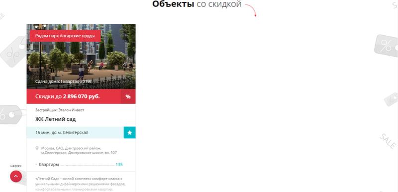 """ЖК """"Летний сад"""" участвует в """"Черной пятнице"""" недвижимости в Москве? Ug4l6v10"""