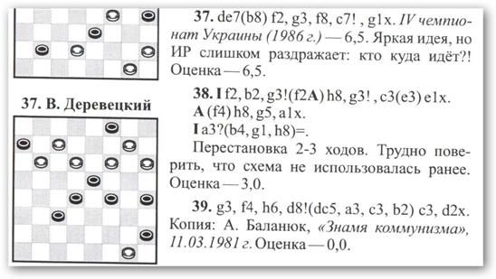 Шашечные головоломки. - Страница 22 Sshot-37