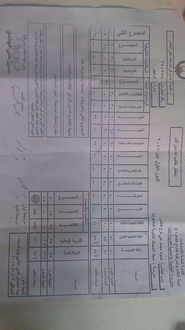 """ننشر نتيجة  بعض طلاب  لجان المشاغبة و الفش"""" المحجوبة"""" ثانوية عامة بعد عفو الوزير عنهم 11257210"""