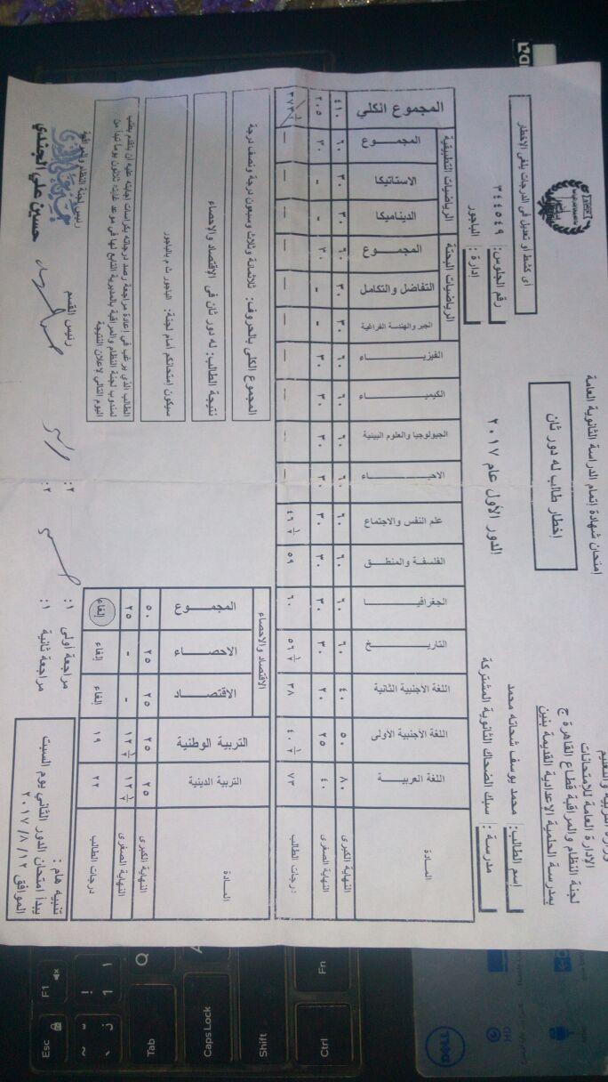 """ننشر نتيجة  بعض طلاب  لجان المشاغبة و الفش"""" المحجوبة"""" ثانوية عامة بعد عفو الوزير عنهم 11871910"""