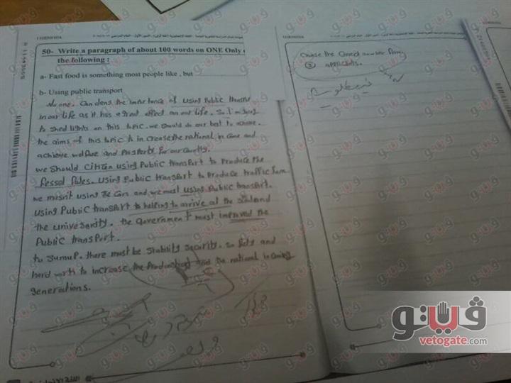 الطالبة هدير من الدقهلية - دفعنا 700جنيه للتظلم من نتيجة الثانوية العامة لا الورق ورقى ولا الخط خطى 21510