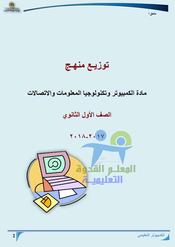 توزيع منهج الحاسب الآلى لكل فرق اعدادى2018 Doau_o10