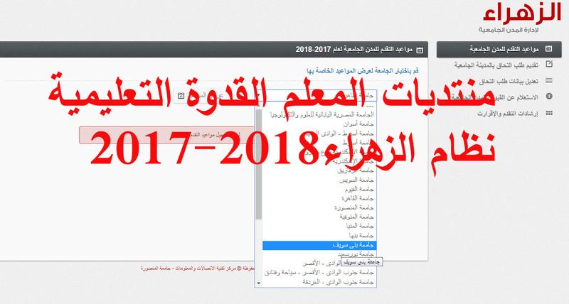 """ننشر تفاصيل نظام الزهراء فى مصر لشروط  التسكين وحجز المدن الجامعية على النت كل الجامعات """"2017-2018"""" Ouy10"""
