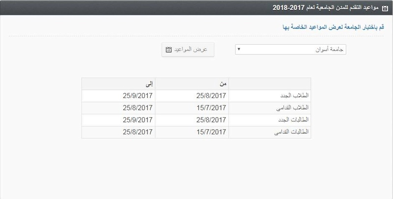 """ننشر تفاصيل نظام الزهراء فى مصر لشروط  التسكين وحجز المدن الجامعية على النت كل الجامعات """"2017-2018"""" Uy10"""