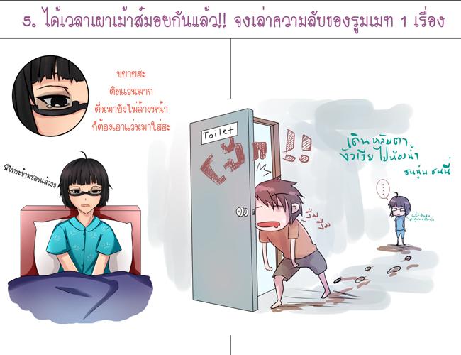 ROOMMATE 9 : Roommate meme Roomma16