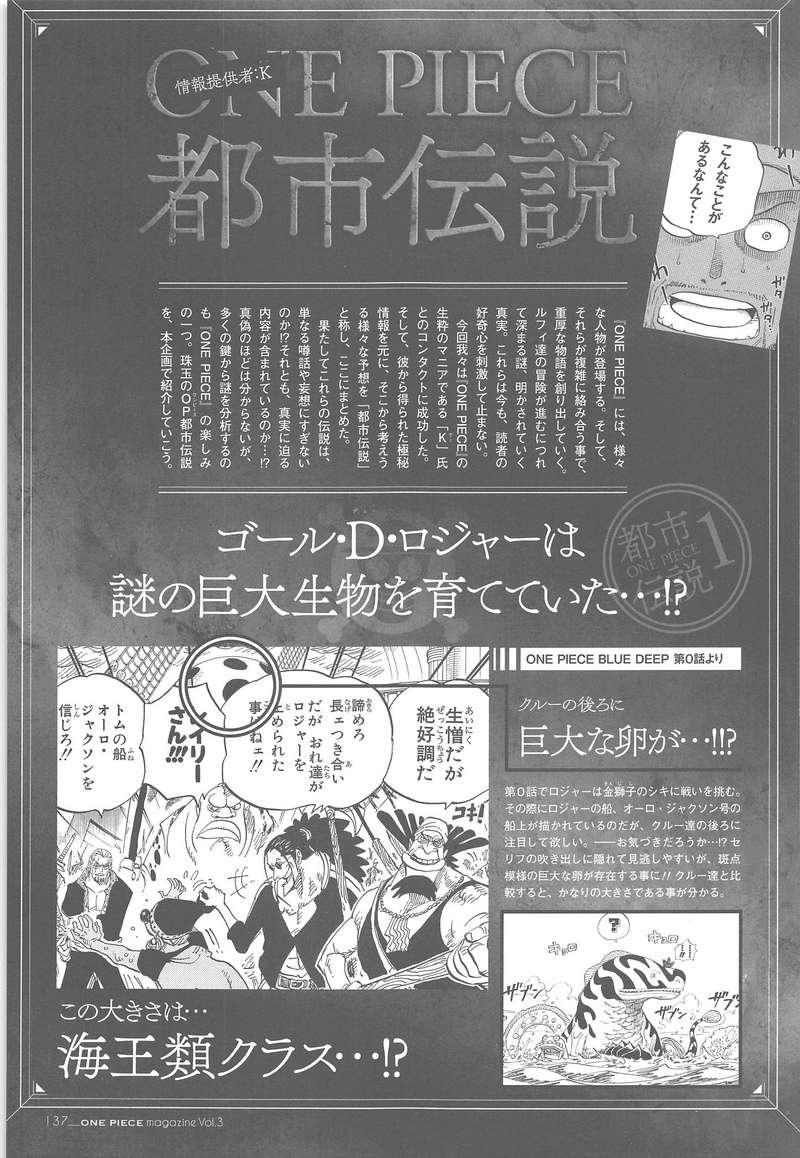 ONE PIECE MAGAZINE! + Super SBS Diknxi10