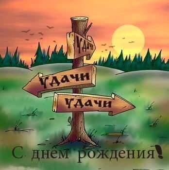 Поздравляем с Днём рождения Владимира poputchik 157211