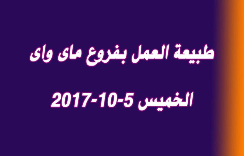 هاااام : طبيعة العمل بفروع ماى واى غدا الخميس 5-10-2017 000010