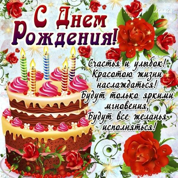 Красивые поздравления м днем рождения