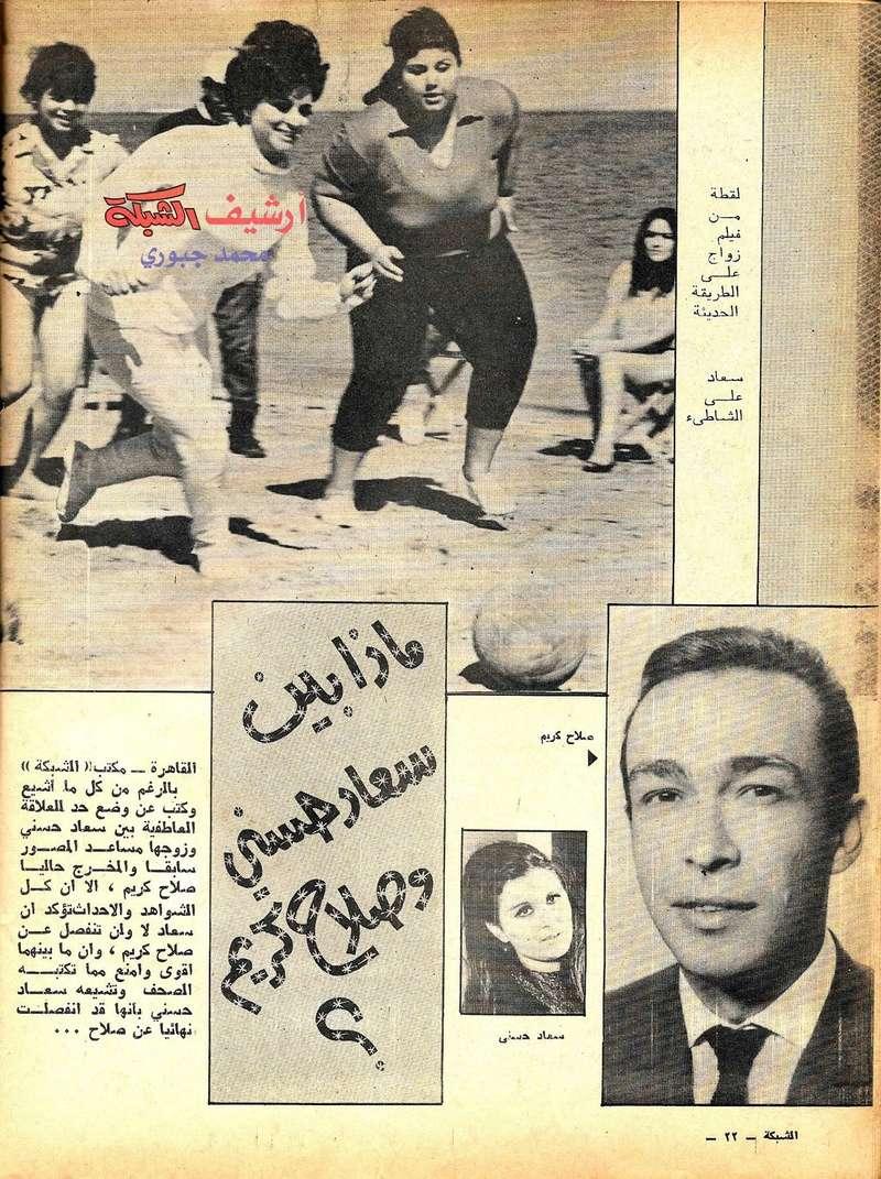 مقال صحفي : ماذا بين سعاد حسني وصلاح كريم 1968 م 110