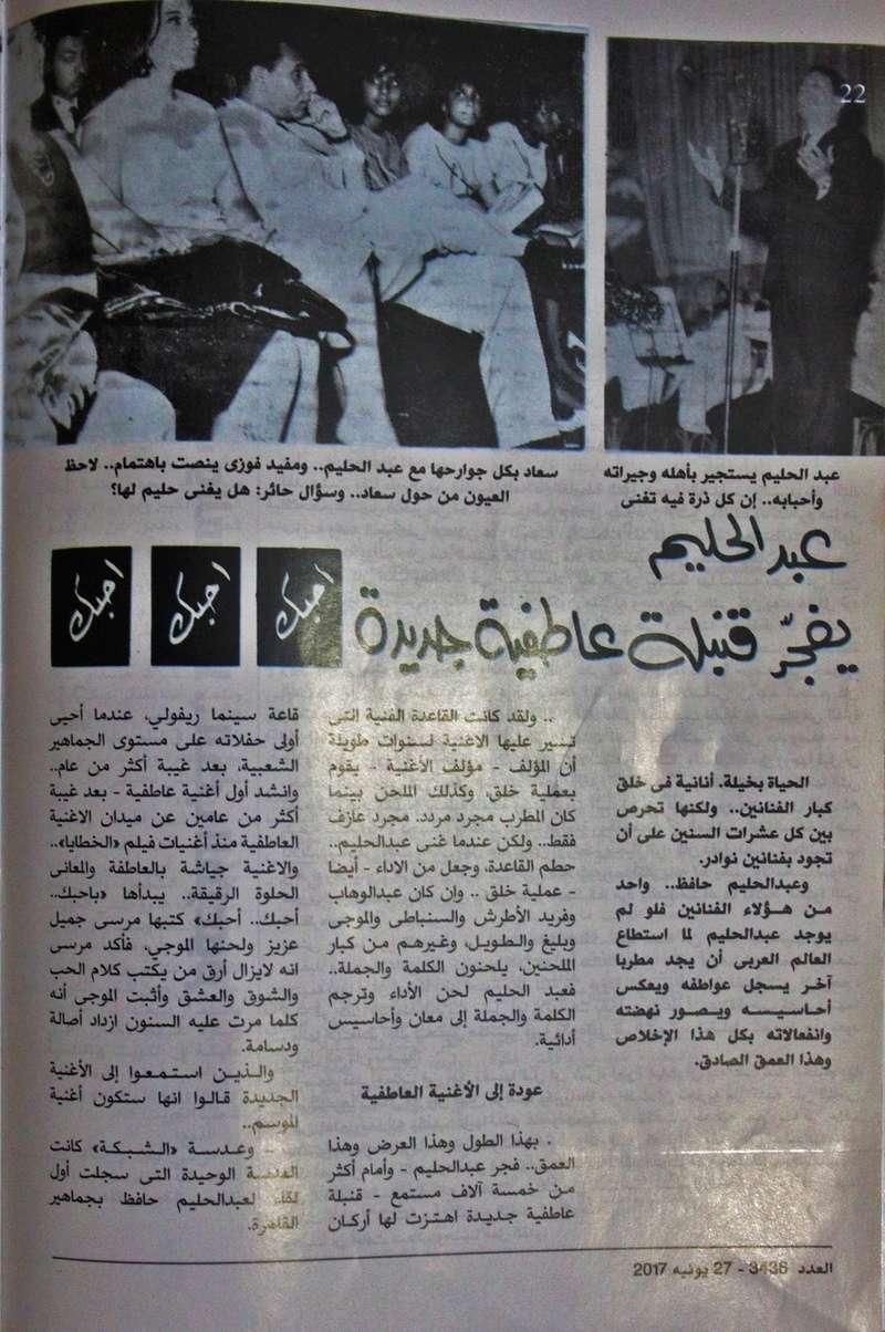 مقال - مقال صحفي : عبدالحليم يفجّر قنبلة عاطفية جديدة 1964 م 111