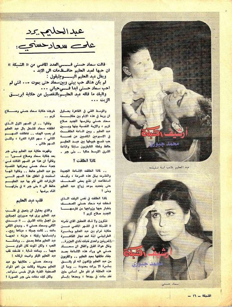 مقال - مقال صحفي : عبدالحليم يرد على سعاد حسني ... لم أحب سعاد في حياتي 1966 م 114