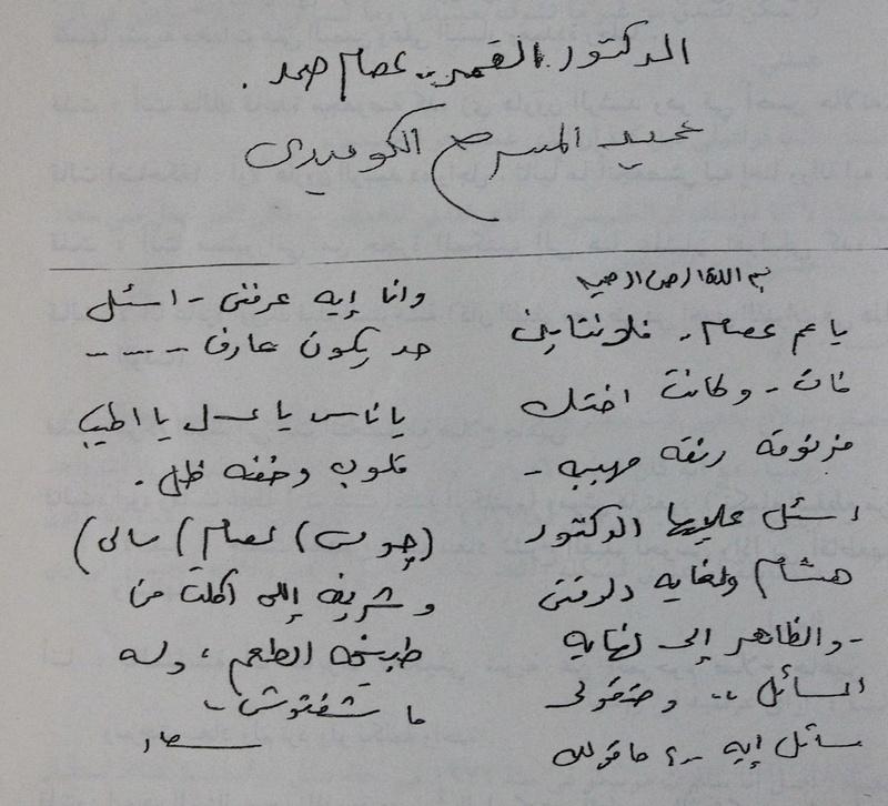 وثيقة مكتوبة : رسائل سعاد حسني إلى الدكتور عصام عبدالصمد 1998 م 116